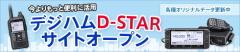 デジハムサポートD-STARサイト