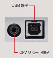USB端子・CI-Vリモート端子